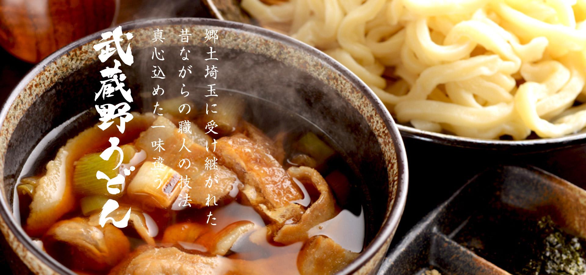 武蔵野うどん「じんこ」公式ページ